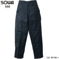 SOWA【550】後ろゴム中綿入り裏ボアナイロン防寒パンツ│桑和,そうわ,ソーワ,ソウワ