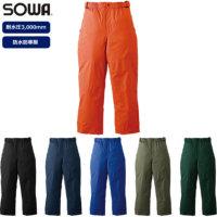 SOWA(桑和)【2809】タフタキルト 防水防寒 パンツ