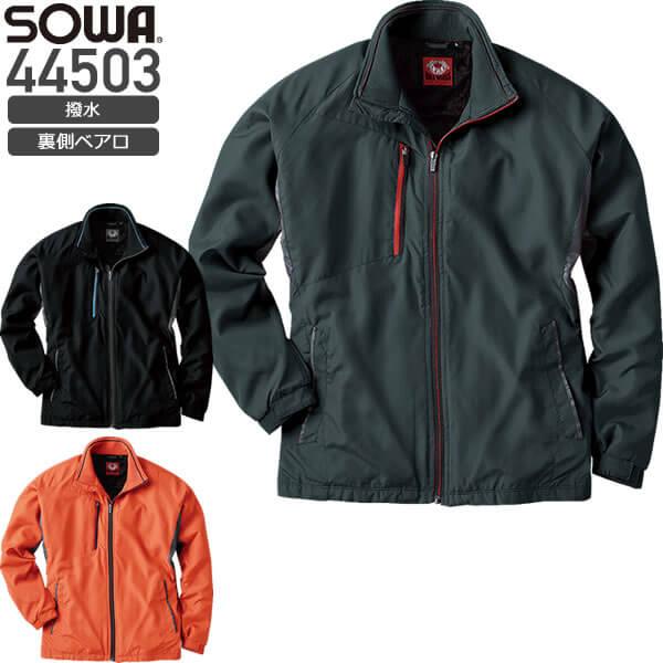 桑和 43800 防寒ジャケット│SOWA そうわ