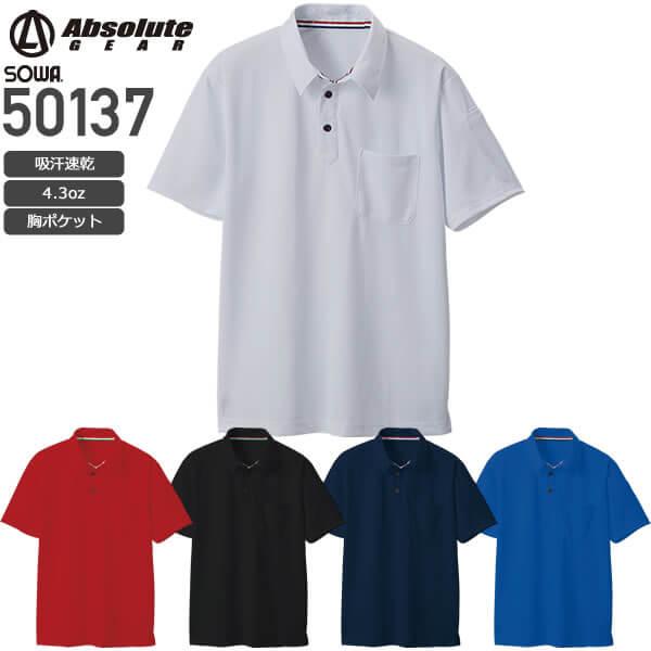 AbsoluteGEAR 50137 半袖ポロシャツ│桑和 そうわ アブソリュートギア[17SS]