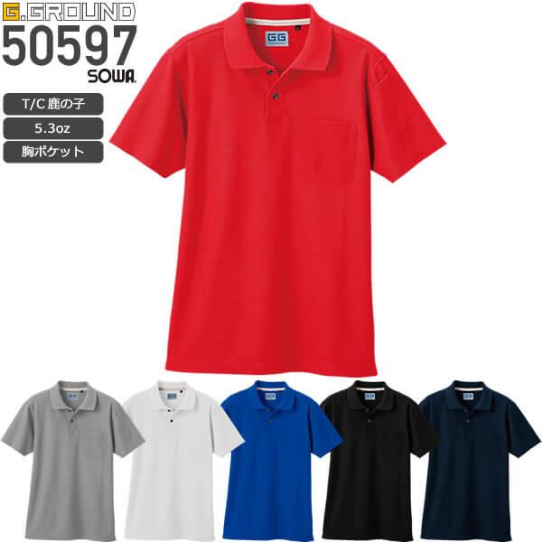 ジーグランド 50597 半袖ポロシャツ│桑和 そうわ G.GROUND[17SS]
