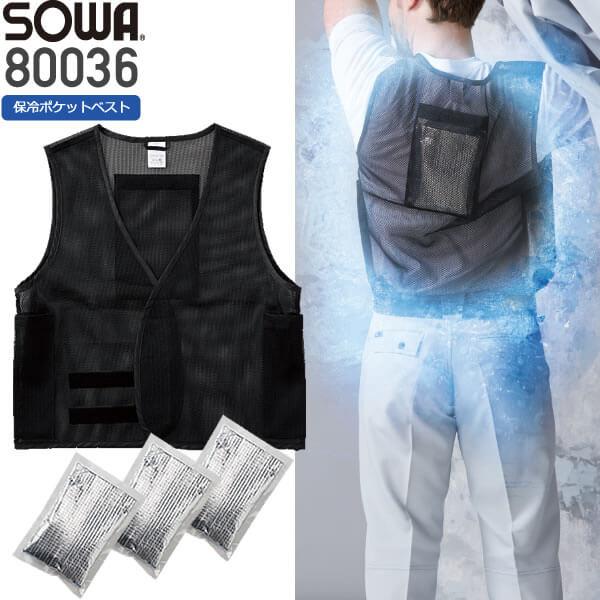桑和 80036 保冷剤ポケット付きクールメッシュベスト(保冷剤3個つき)│SOWA[18SS]