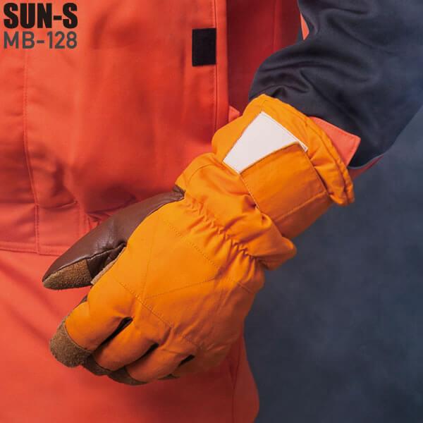 サンエス MB-128 冷凍庫用防寒手袋