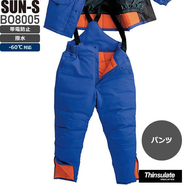 《送料無料》サンエス BO8005 冷凍倉庫用 防寒パンツ│SUN-S