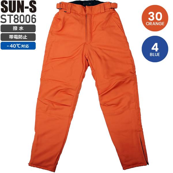《送料無料》サンエス BO8006 冷凍倉庫用 防寒パンツ│SUN-S