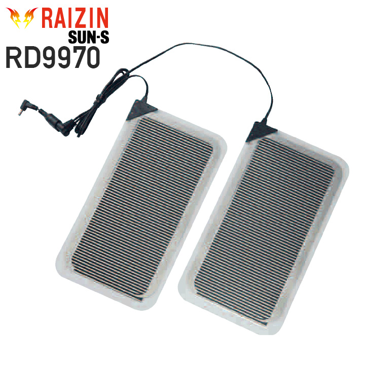 サンエス RD9970 雷神服専用 PTC面状発熱体(2枚セット)│SUN-S雷神服(RAIZIN)