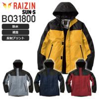 サンエス BO31800 雷神防水防寒ジャケット│SUN-S雷神服(RAIZIN)
