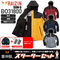 【セット】サンエス BO31800 雷神防水防寒ジャケット+面状発熱体2枚セット(RD9970)│RAIZIN(雷神服)