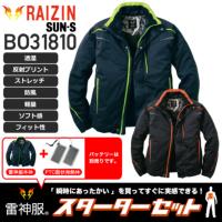 【セット】サンエス BO31810 雷神防寒ジャケット+面状発熱体2枚セット(RD9970)│RAIZIN(雷神服)