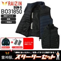【セット】サンエス BO31850 雷神ウォームベスト+面状発熱体2枚セット(RD9970)│RAIZIN(雷神服)