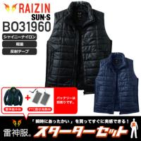 【セット】サンエス BO31960 雷神ウォームベスト+面状発熱体2枚セット(RD9970)│RAIZIN(雷神服)