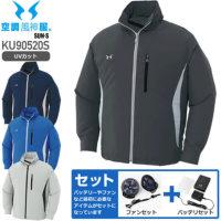 【セット】サンエス 空調風神服 KU90520S スタッフジャンパー+薄型ファン(RD9710A)+リチウムイオンバッテリセット(RD9870J)