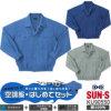 空調服はじめてセット:綿100% ワークブルゾン KU90550+RD9260A+RD9410│SUN-S サンエス