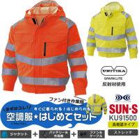 空調服はじめてセット:高視認ブルゾン(フード付) KU91500+RD9260A+RD9410│SUN-S サンエス