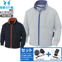 【セット】サンエス 空調風神服 KU91620 長袖ブルゾン(袖付け外しタイプ)+薄型ファン(RD9710A)+リチウムイオンバッテリセット(RD9870J) [17SS]