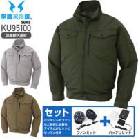 【セット】サンエス 空調風神服 KU95100 長袖ブルゾン(保冷ポケット付)+薄型ファン(RD9710A)+リチウムイオンバッテリセット(RD9870J) [17SS]
