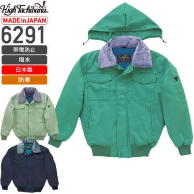 橘被服 6291 防寒ジャンパー(フードイン)[日本製]│High Tachibana