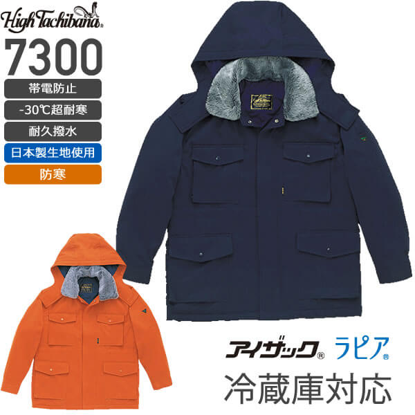 橘被服 7300 耐寒コート│High Tachibana