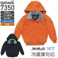 橘被服 7350 耐寒ジャンパー│High Tachibana【在庫限り】
