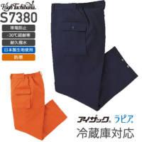 橘被服 S7380 防寒ズボン│High Tachibana