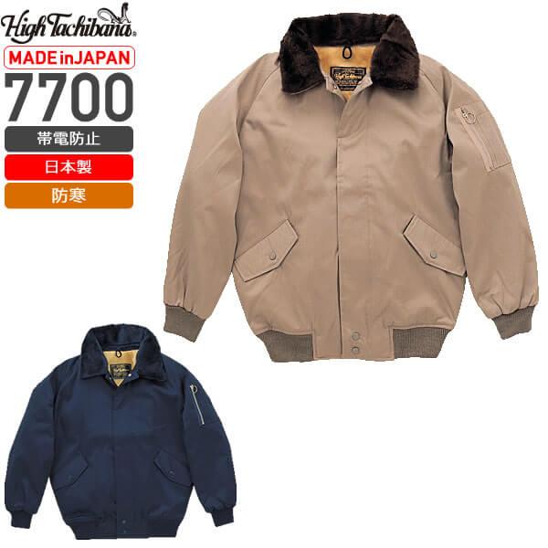 橘被服 7700 T/C パイロットジャンパー[日本製]│High Tachibana