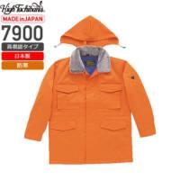 橘被服 7900 道路工事用コート(フードイン)[日本製]│High Tachibana