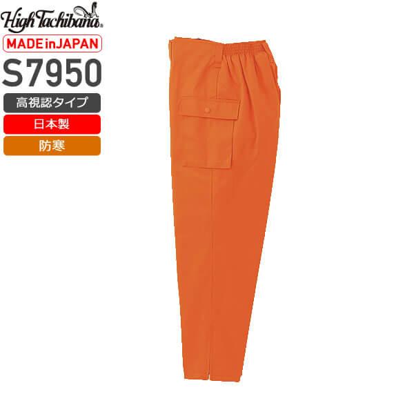 橘被服 S7950 道路工事用ズボン[日本製]│High Tachibana