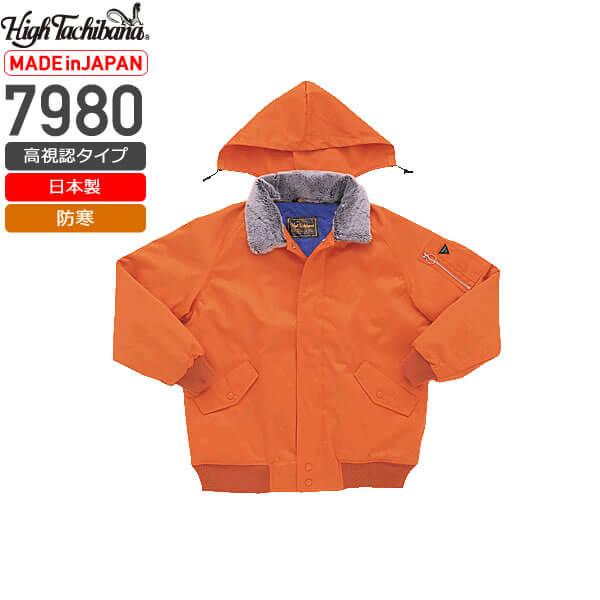 橘被服 7980 道路工事用ジャンパー(フードイン)[日本製]│High Tachibana
