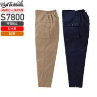 橘被服 S7800 T/C 防寒ズボン[日本製]│High Tachibana