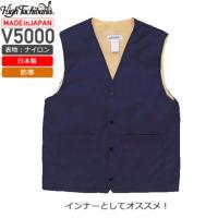 橘被服 5000 ベスト(裏地ボア)[日本製]│High Tachibana
