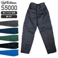 橘被服 S5000 ナイロン防寒ズボン[日本製]│High Tachibana
