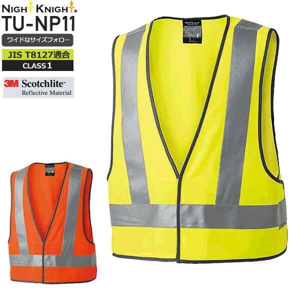 ナイトナイト TU-NP11〈CLASS1〉高視認性安全ベスト│NightKnight タカヤ商事