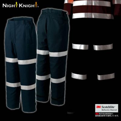 NightKnight(ナイトナイト)高視認性防寒パンツ/タカヤ商事(TAKAYA)【TU-NP25】3Mスコッチライト採用 ストレッチ裏綿ツイル素材 帯電防止 撥水加工