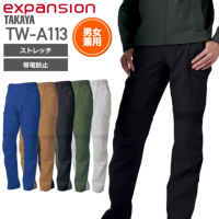 タカヤ商事 TWA113 EXカーゴパンツ│TAKAYA WORK WEAR expansion model[19AW]