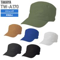 タカヤ商事 TWA170 ワークキャップ│TAKAYA WORK WEAR standard model[19AW]
