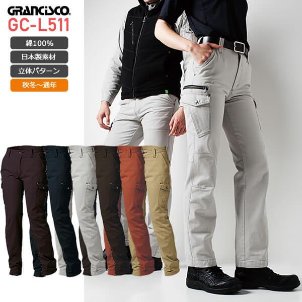 タカヤ商事 GCL511 レディースカーゴパンツ 綿100%│GRANCISCO・グランシスコ[18AW]