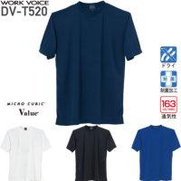 ワークボイス DV-T520 マイクロ半袖メッシュTシャツ│タカヤ商事 divisa