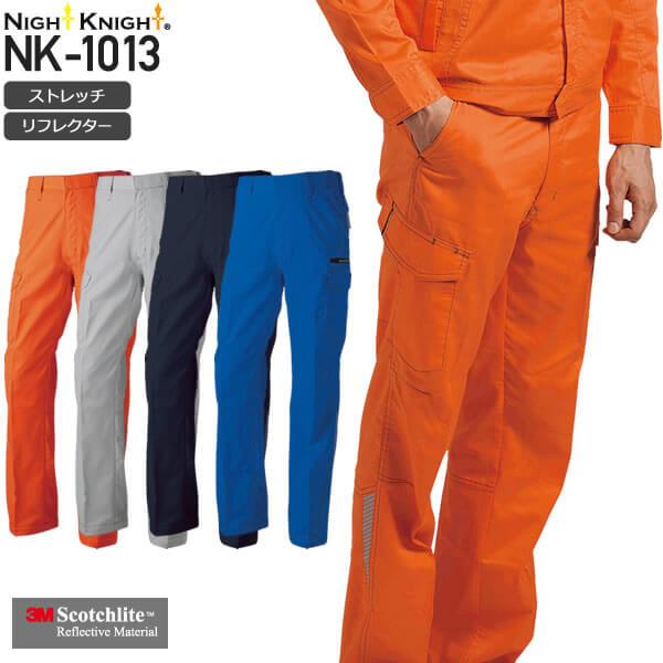 ナイトナイト NK-1013 カーゴパンツ/JIS T8118適合│NightKnight タカヤ商事