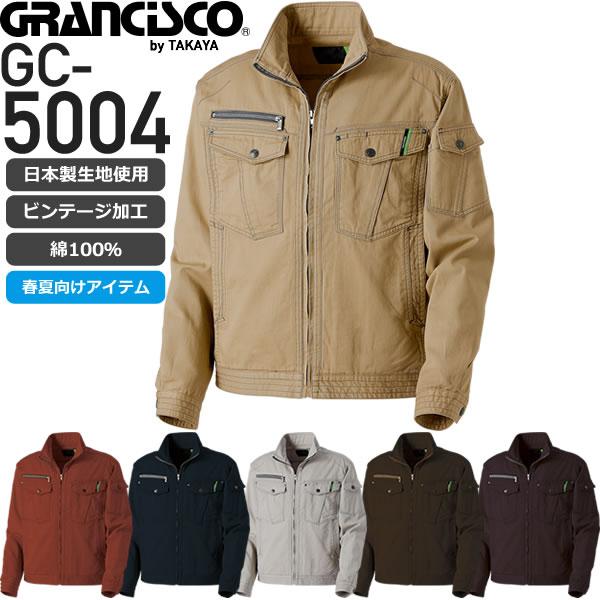 GRANCISCO GC-5004 ジャケット│タカヤ商事/グランシスコ[16SS]