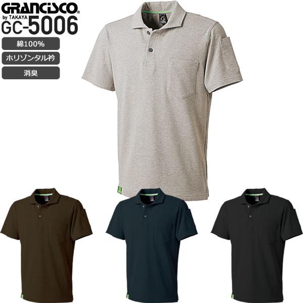 グランシスコ GC-5006 半袖ポロシャツ 綿100%[17SS]│GRANCISCO タカヤ商事