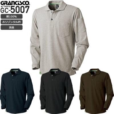 グランシスコ GC-5007 長袖ポロシャツ 綿100%[17SS]│GRANCISCO タカヤ商事