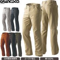 GRANCISCO(グランシスコ)ピーチチノ 綿100% ユーズド加工 ワークパンツ<日本製生地使用>【GC-5010】