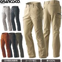 GRANCISCO(グランシスコ)ピーチチノ 綿100% ユーズド加工 カーゴパンツ<日本製生地使用>【GC-5011】