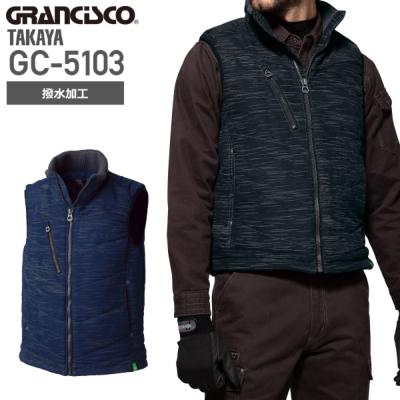 タカヤ商事 GC5103 防寒ベスト(ブラッシュプリント)││GRANCISCO(グランシスコ)[19AW]