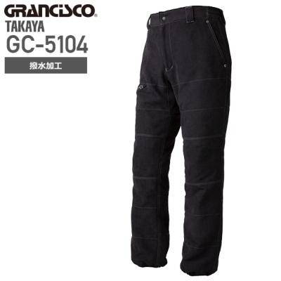 タカヤ商事 GC5104 防寒パンツ│GRANCISCO(グランシスコ)[19AW] (9)ブラック