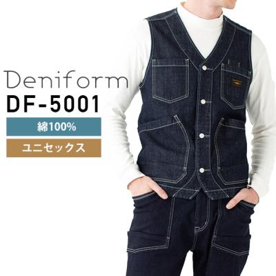 Deniform DF-5001 ワークベスト Dolly│デニフォーム(ドリー)