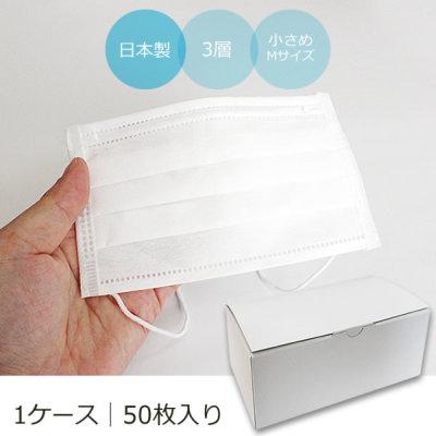 衛生用ディスポマスク UN1500 Mサイズ 《50枚入/1ケース》【国内生産】