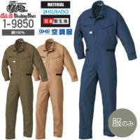 オートバイ 1-9850 綿100%長袖ツヅキ服空調服│山田辰 autobi